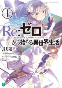 『Re:ゼロから始める異世界生活(リゼロ)』ってどんな作品?
