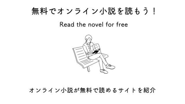 オンライン小説が無料で読める!おすすめサイト5選。人気タイトルも紹介