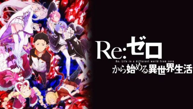 【無料】リゼロのアニメを無料動画で見る方法【Re:ゼロから始める異世界生活】