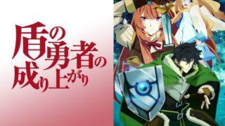 【無料】盾の勇者の成り上がりのアニメ動画を無料で見る方法